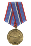 Медаль «Ветеран ВВС России» с бланком удостоверения