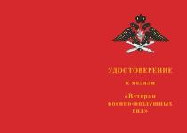 Купить бланк удостоверения Медаль «Ветеран ВВС России» с бланком удостоверения