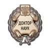 Знак двухуровневый «Доктор наук»