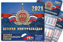 Квартальный календарь «Ветеран Контрразведки» на 2021 год