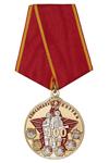 Медаль ЯРРО ПП КПРФ «100 лет Комсомолу Якутии» d 35 мм с удостоверением