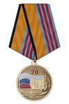 Медаль «20 лет 3-му выпуску СПВУРЭ ПВО (ФВУ ПВО) г. Санкт-Петербург»