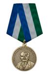 Медаль «Гурвич Н.А. УФСИН России по Республике Башкортостан»