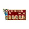 Знак «100 лет комсомолу Якутии»
