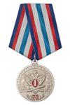 Медаль «70 лет ИК-17 УФСИН по Мурманской области»