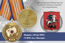 Медаль «30 лет ГУ МЧС России по г. Москве» с бланком удостоверения