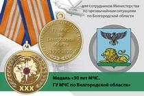 Медаль «30 лет ГУ МЧС России по Белгородской области» с бланком удостоверения