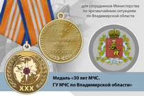 Медаль «30 лет ГУ МЧС России по Владимирской области» с бланком удостоверения