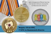 Медаль «30 лет ГУ МЧС России по Ивановской области» с бланком удостоверения
