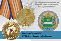 Медаль «30 лет ГУ МЧС России по Калужской области» с бланком удостоверения