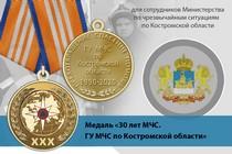 Медаль «30 лет ГУ МЧС России по Костромской области» с бланком удостоверения
