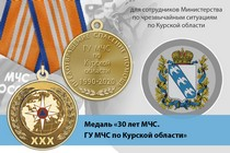 Медаль «30 лет ГУ МЧС России по Курской области» с бланком удостоверения