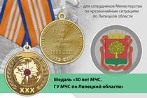 Медаль «30 лет ГУ МЧС России по Липецкой области» с бланком удостоверения
