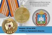 Медаль «30 лет ГУ МЧС России по Орловской области» с бланком удостоверения
