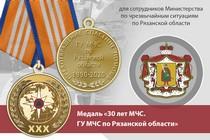 Медаль «30 лет ГУ МЧС России по Рязанской области» с бланком удостоверения