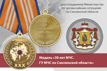 Медаль «30 лет ГУ МЧС России по Смоленской области» с бланком удостоверения