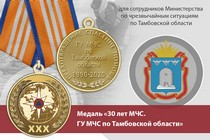 Медаль «30 лет ГУ МЧС России по Тамбовской области» с бланком удостоверения