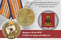 Медаль «30 лет ГУ МЧС России по Тверской области» с бланком удостоверения