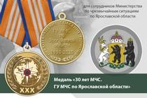 Медаль «30 лет ГУ МЧС России по Ярославской области» с бланком удостоверения