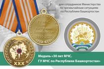 Медаль «30 лет ГУ МЧС России по Республике Башкортостан» с бланком удостоверения