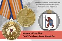 Медаль «30 лет ГУ МЧС России по Республике Марий Эл» с бланком удостоверения