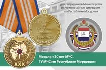 Медаль «30 лет ГУ МЧС России по Республике Мордовия» с бланком удостоверения