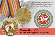 Медаль «30 лет ГУ МЧС России по Республике Татарстан» с бланком удостоверения