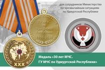 Медаль «30 лет ГУ МЧС России по Удмуртской Республике» с бланком удостоверения