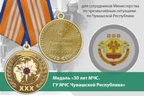 Медаль «30 лет ГУ МЧС России по Чувашской Республике» с бланком удостоверения
