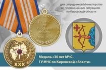 Медаль «30 лет ГУ МЧС России по Кировской области» с бланком удостоверения