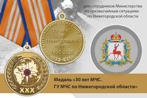 Медаль «30 лет ГУ МЧС России по Нижегородской области» с бланком удостоверения