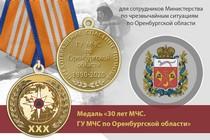 Медаль «30 лет ГУ МЧС России по Оренбургской области» с бланком удостоверения