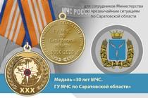 Медаль «30 лет ГУ МЧС России по Саратовской области» с бланком удостоверения