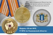Медаль «30 лет ГУ МЧС России по Ульяновской области» с бланком удостоверения