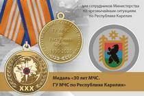 Медаль «30 лет ГУ МЧС России по Республике Карелия» с бланком удостоверения