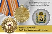 Медаль «30 лет ГУ МЧС России по Архангельской области» с бланком удостоверения