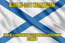 Андреевский флаг АПЛ К-331 Магадан
