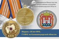 Медаль «30 лет ГУ МЧС России по Калининградской области» с бланком удостоверения
