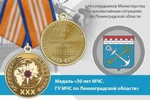 Медаль «30 лет ГУ МЧС России по Ленинградской области» с бланком удостоверения