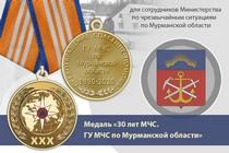 Медаль «30 лет ГУ МЧС России по Мурманской области» с бланком удостоверения