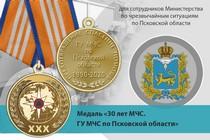 Медаль «30 лет ГУ МЧС России по Псковской области» с бланком удостоверения