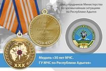 Медаль «30 лет ГУ МЧС России по Республике Адыгея» с бланком удостоверения