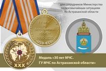 Медаль «30 лет ГУ МЧС России по Астраханской области» с бланком удостоверения