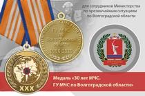 Медаль «30 лет ГУ МЧС России по Волгоградской области» с бланком удостоверения