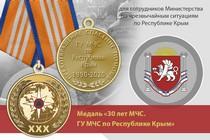 Медаль «30 лет ГУ МЧС России по Республике Крым» с бланком удостоверения