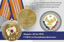 Медаль «30 лет ГУ МЧС России по Республике Дагестан» с бланком удостоверения