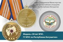 Медаль «30 лет ГУ МЧС России по Республике Ингушетия» с бланком удостоверения
