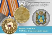 Медаль «30 лет ГУ МЧС России по Ставропольскому краю» с бланком удостоверения