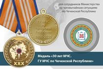 Медаль «30 лет ГУ МЧС России по Чеченской Республике» с бланком удостоверения