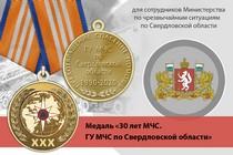 Медаль «30 лет ГУ МЧС России по Свердловской области» с бланком удостоверения